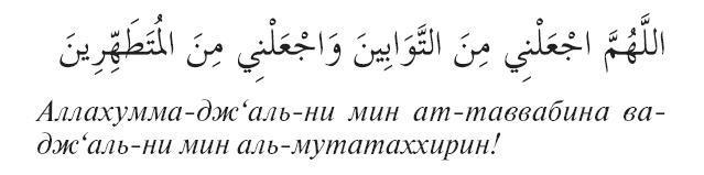 Крепость мусульманина из слов поминания аллаха, встречающихся