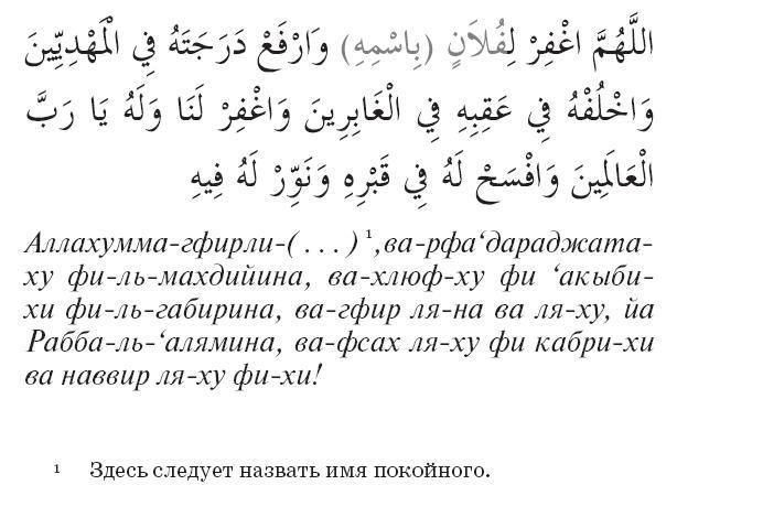 Дуа перед разговением в рамадан