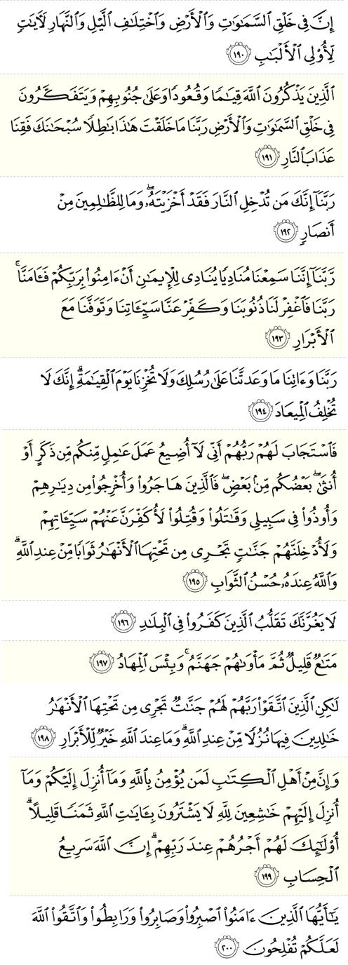 Слова поминания Аллаха при пробуждении ото сна 190-200